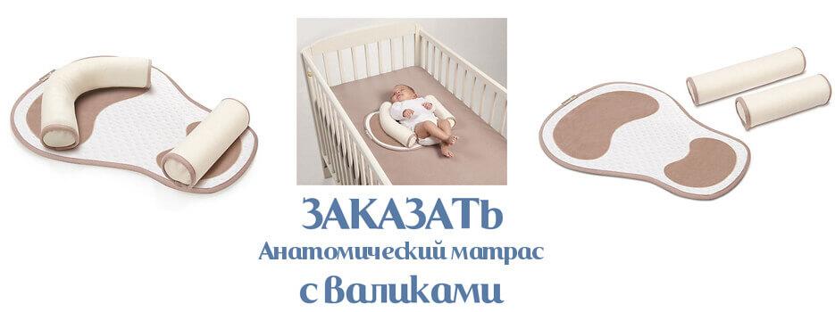 Анатомический матрас с валиками Babymoov