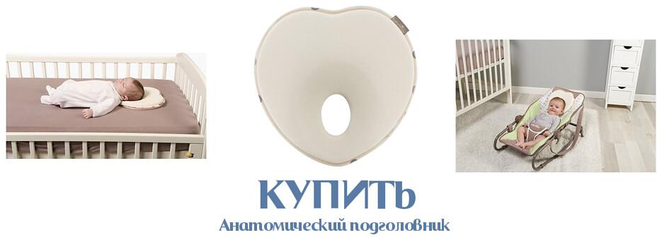Анатомический подголовник Babymoov