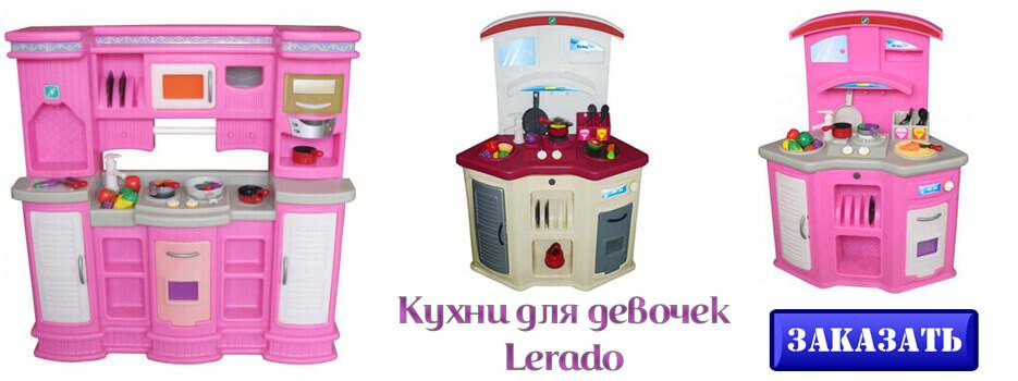 Детские кухни для девочек Lerado
