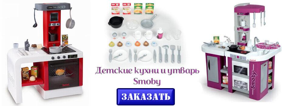 Детские кухни и утварь Smoby