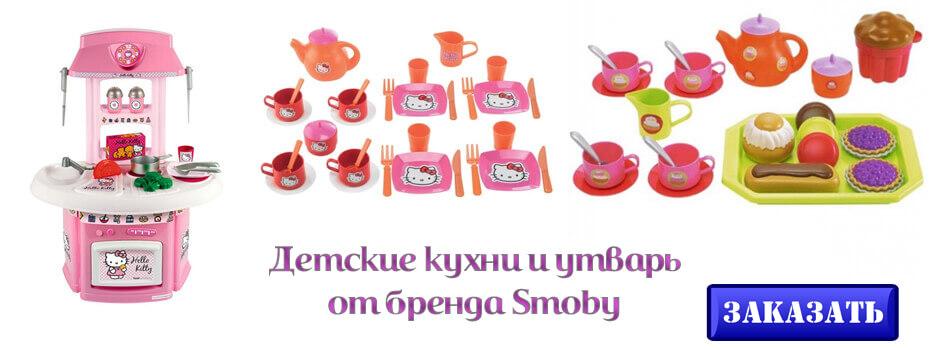 Детские кухни и утварь от бренда Smoby