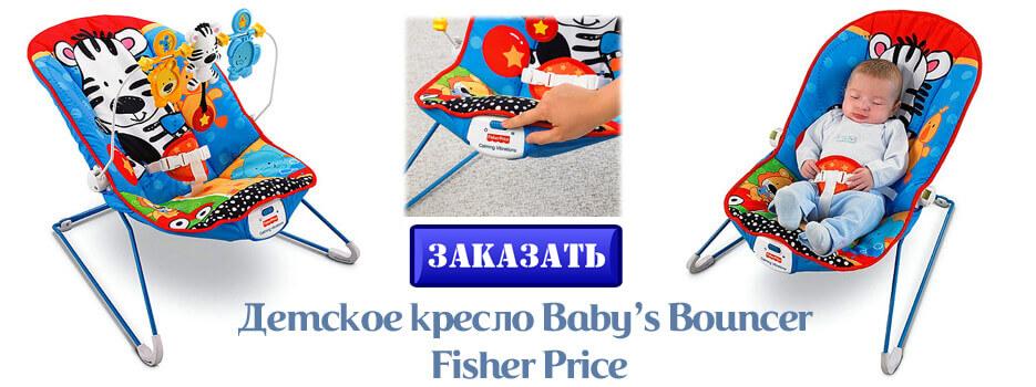Детское кресло Baby Bouncer Fisher Price