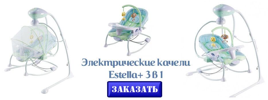Электрические качели Estella 3 в 1