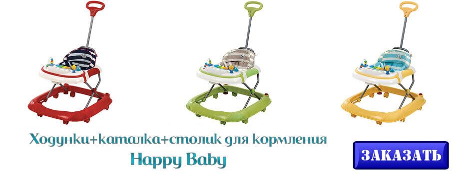 Happy Baby для мальчиков