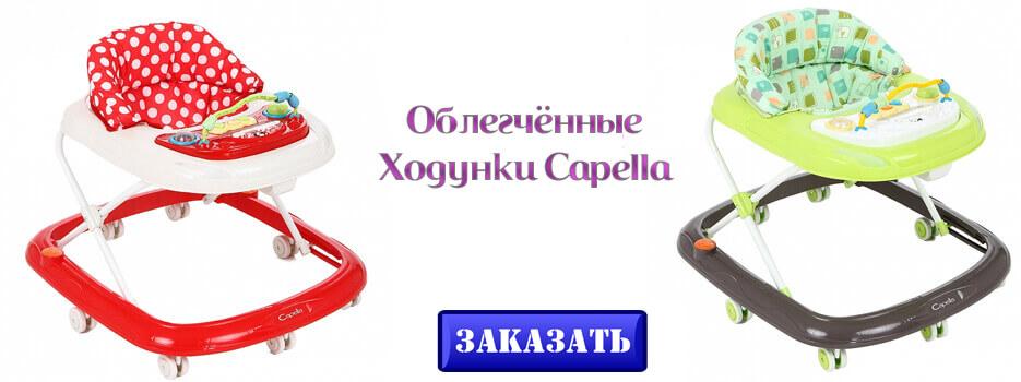 Ходунки Capella