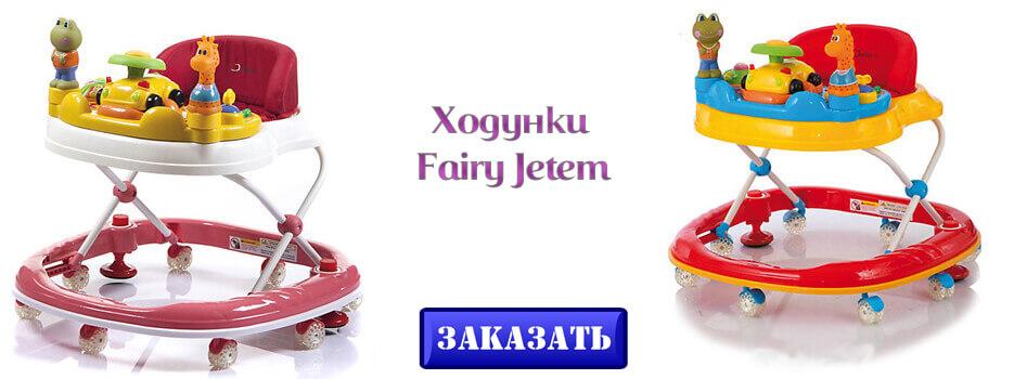 Ходунки Fairy Jetem красный и желтый