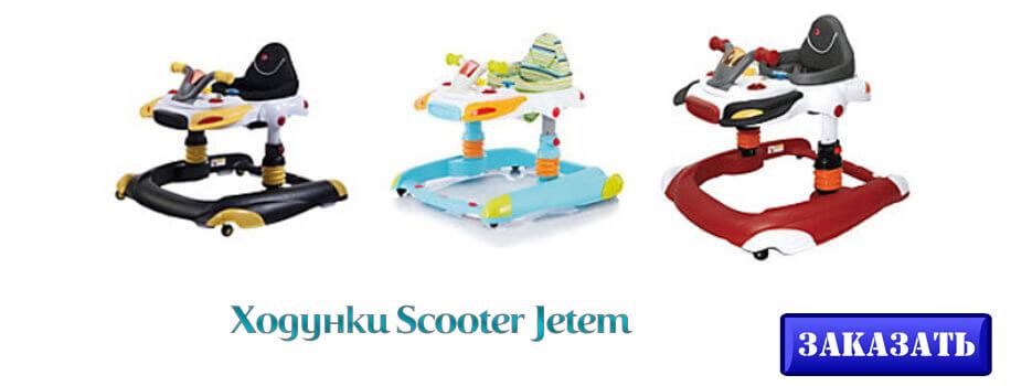 Ходунки Scooter Jetem