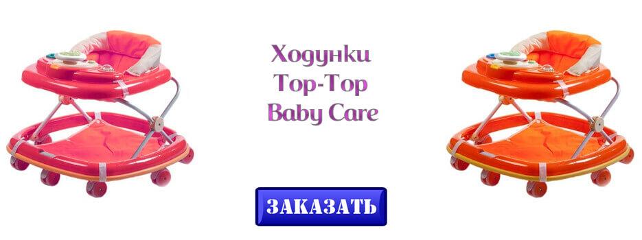 Ходунки Top-Top Baby Care