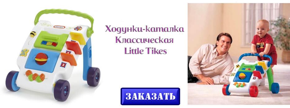 Ходунки-каталка Классическая Little Tikes