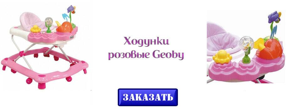 Ходунки розовые Geoby