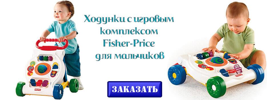 Ходунки с игровым комплексом Fisher-Price для мальчиков