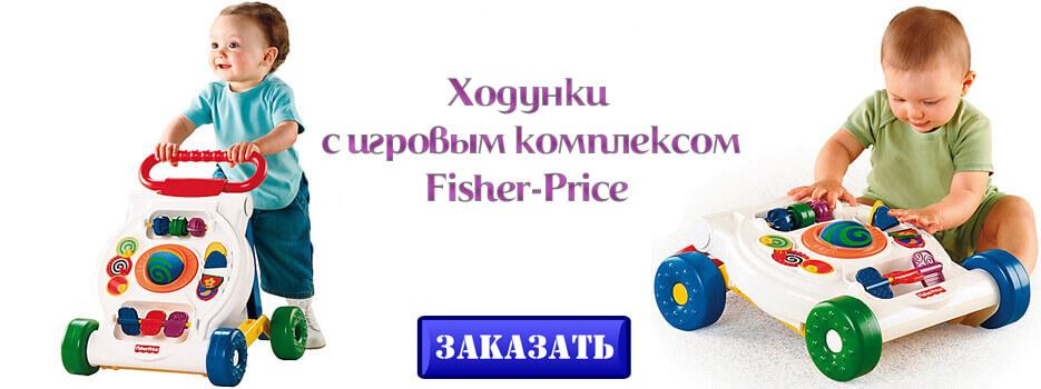 Ходунки с игровым комплексом Fisher-Price