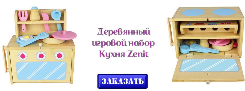 Игровой набор Кухня Zenit