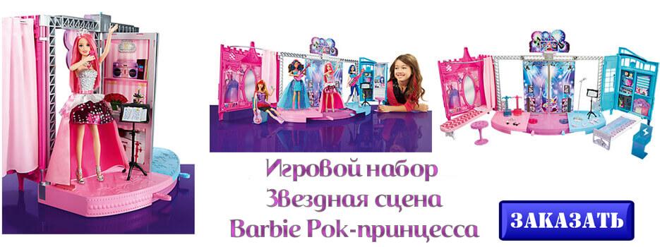 Игровой набор Звездная сцена Barbie Рок-принцесса