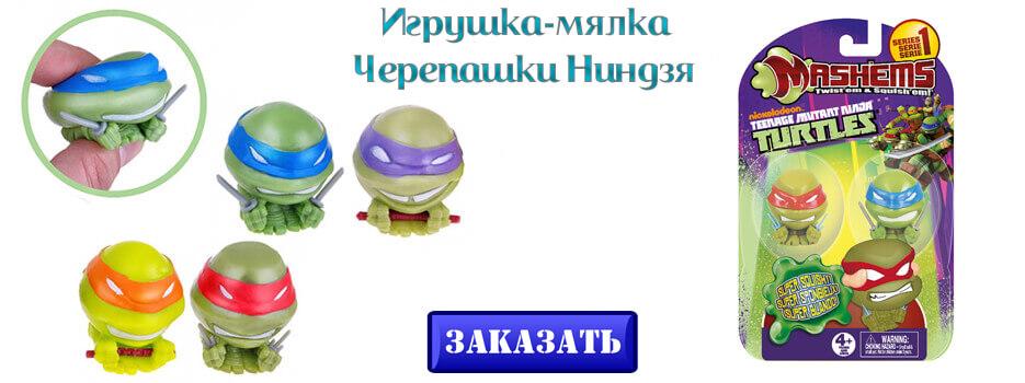 Игрушка-мялка Черепашки Ниндзя