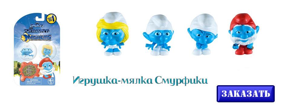 Игрушка-мялка Смурфики