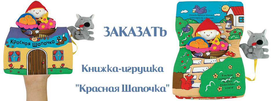 Книжка-игрушка Красная Шапочка