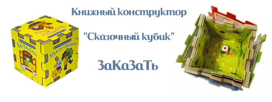 Книжный конструктор Сказочный кубик