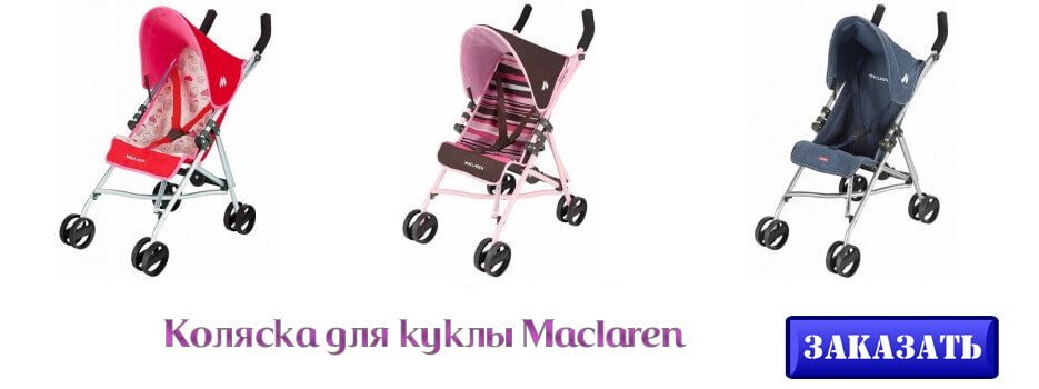 Коляска для куклы Maclaren