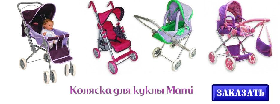 Коляска для куклы Mami