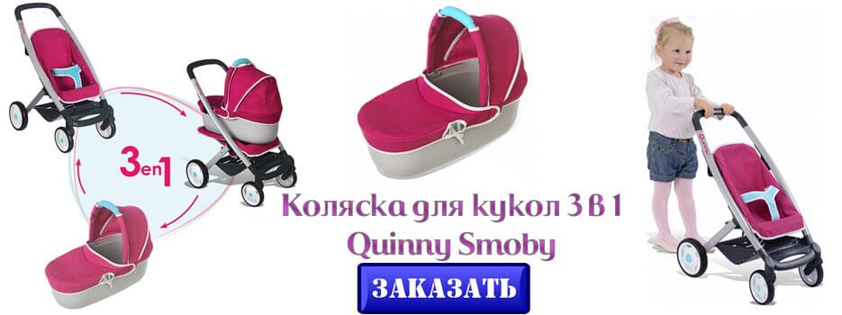 Коляска для кукол 3 в 1 Quinny Smoby