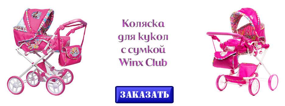 Коляска для кукол с сумкой Winx Club