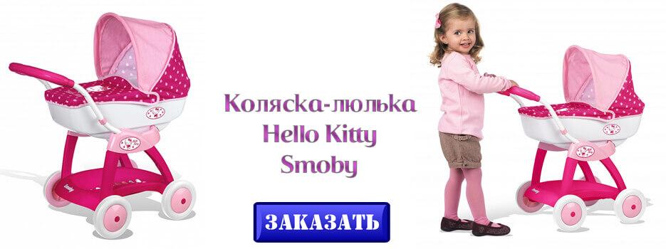 Коляска-люлька Hello Kitty Smoby