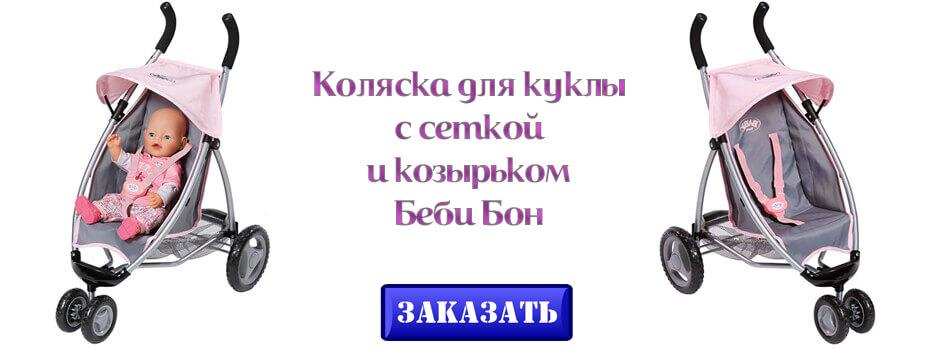 Коляска для беби бона своими руками - Vdpo85.ru