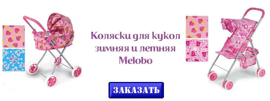 Коляски для кукол зимняя и летняя Melobo