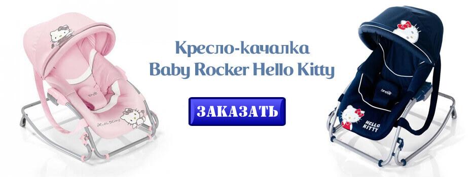 Кресло-качалка Baby Rocker Hello Kitty