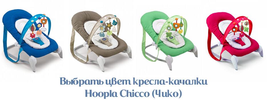 Кресло-качалка Hоорla Chicco