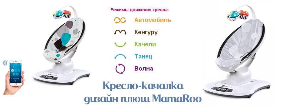 Кресло-качалка дизайн плюш MamaRoo