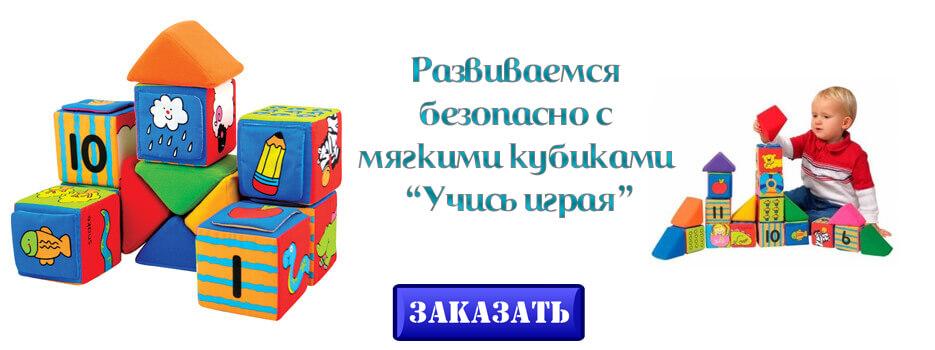 Кубики мягкие Учись играя развиваемся