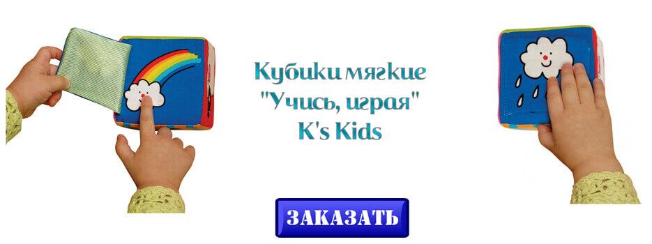 """K's Kids Кубики мягкие """"Учись, играя"""""""