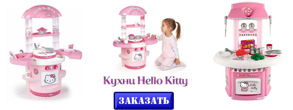 Кухни Hello Kitty