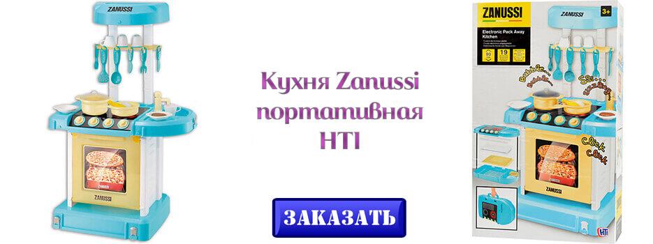 Кухня Zanussi портативная HTI