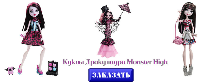Кукла Дракулаура Monster High