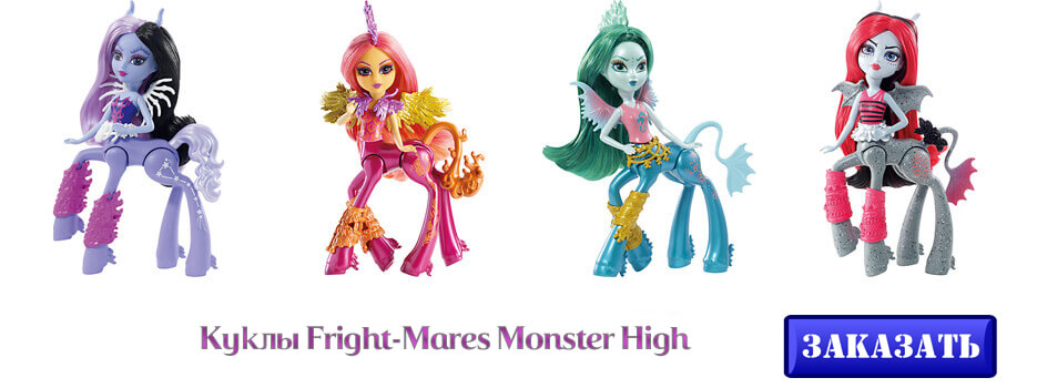 Куклы Fright-Mares Monster High