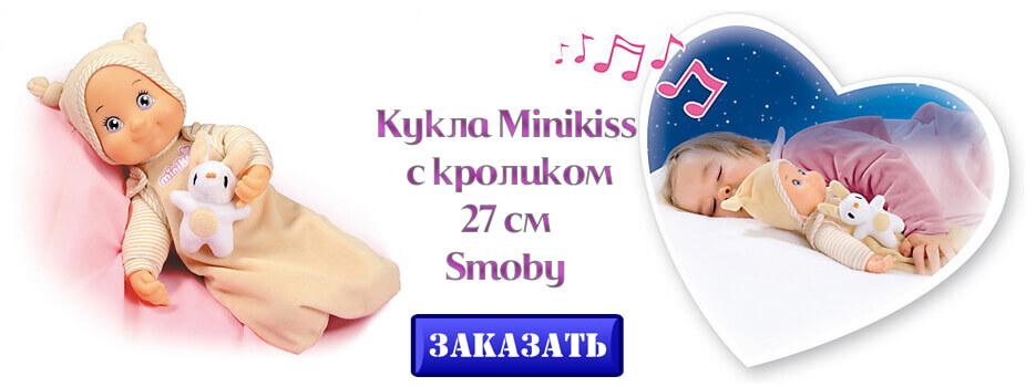 Кукла Minikiss с кроликом 27 см Smoby
