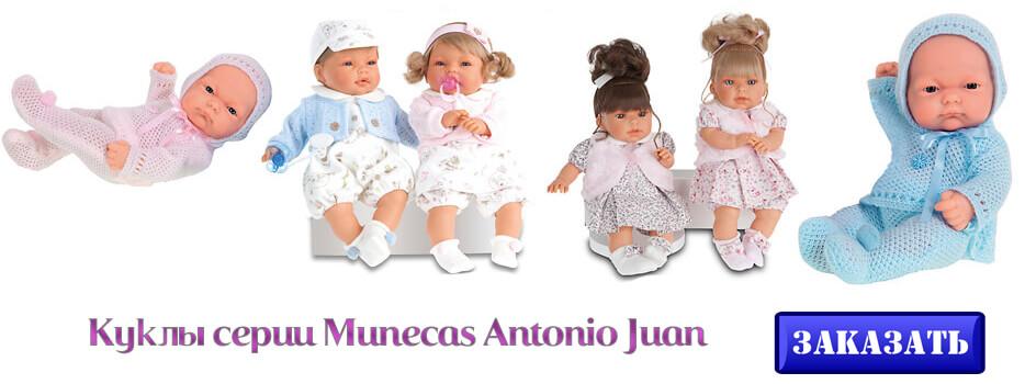 Куклы серии Munecas Antonio Juan