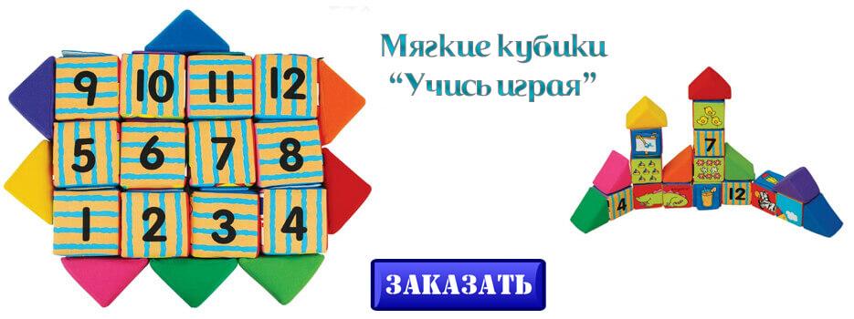 Купить Кубики мягкие Учись играя