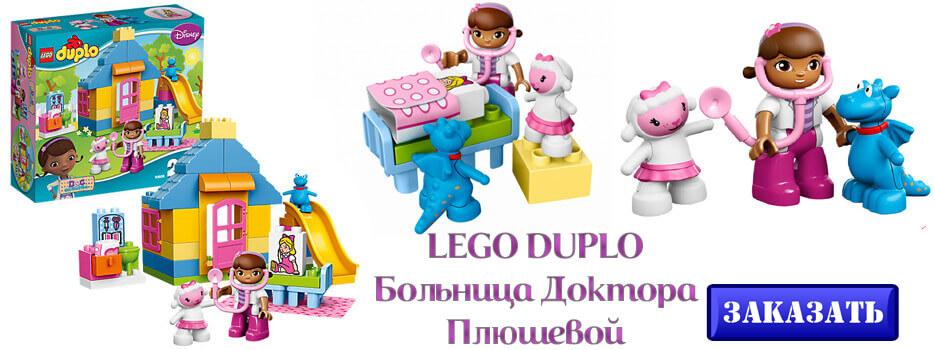 LEGO DUPLO Больница Доктора Плюшевой