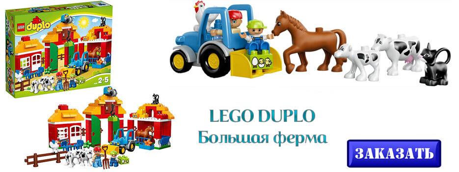 LEGO DUPLO Большая ферма