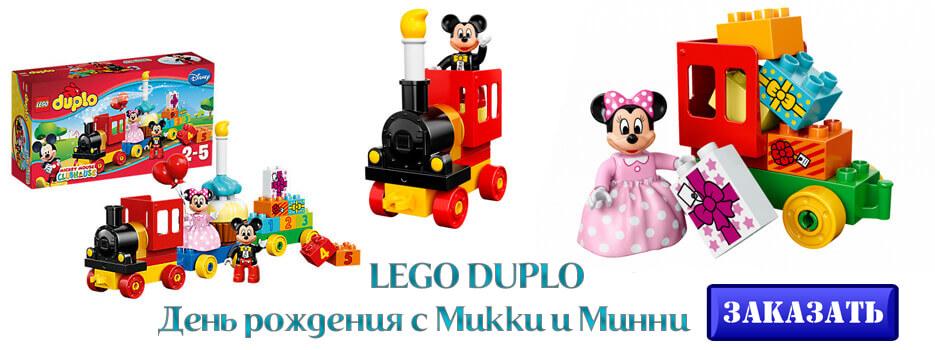 ЛЕГО ДУПЛО День рождения с Микки и Минни