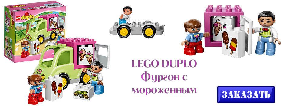 LEGO DUPLO Фургон с мороженым