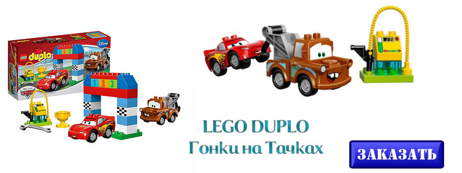 LEGO DUPLO Гонки на Тачках