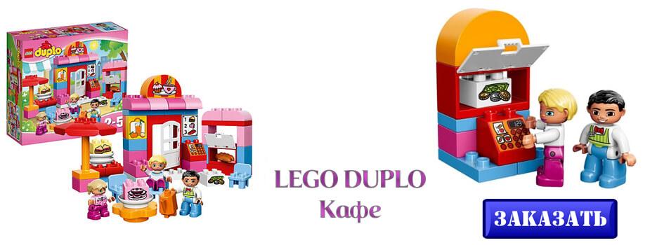 LEGO DUPLO Кафе