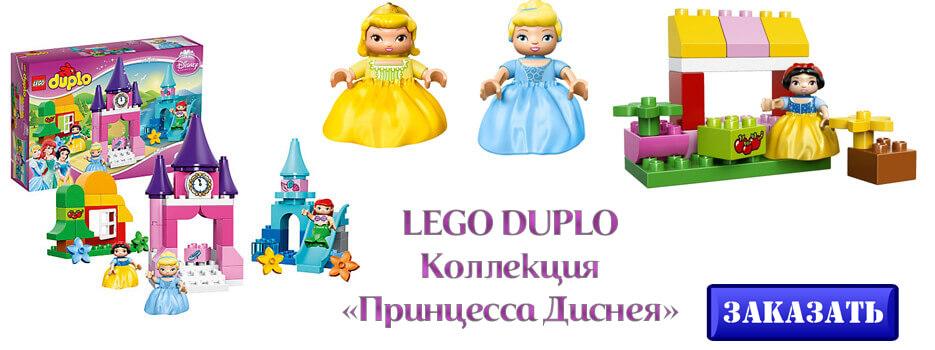LEGO DUPLO Коллекция Принцесса Диснея