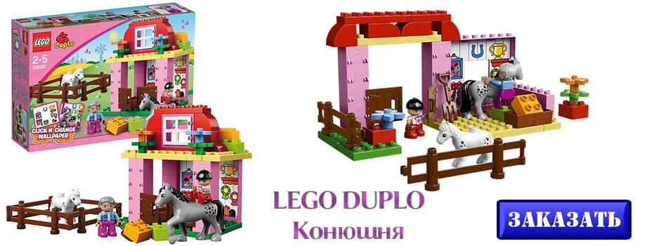 LEGO DUPLO Конюшня