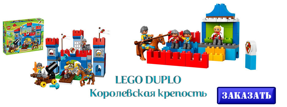 LEGO DUPLO Королевская крепость